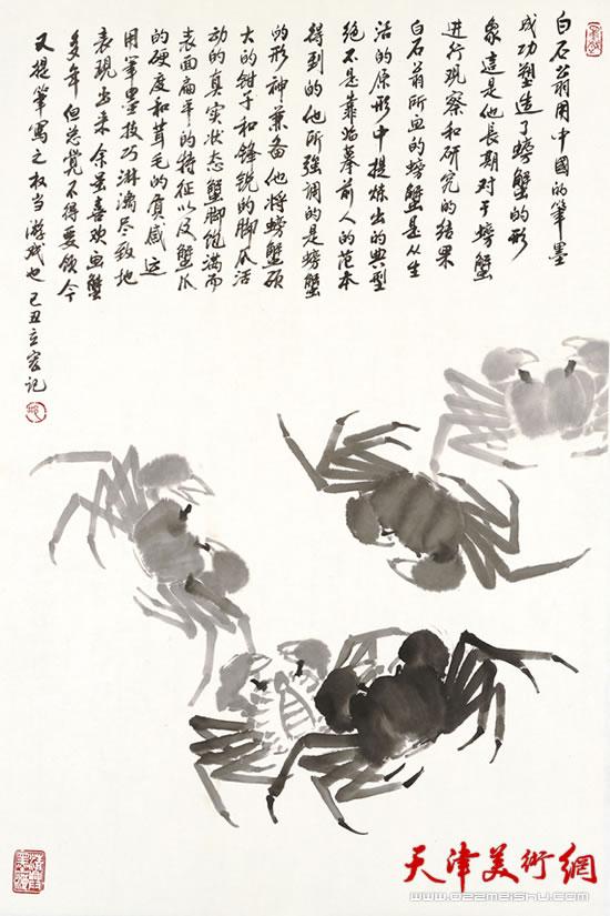 邢立宏作品《拟白石笔意画蟹》