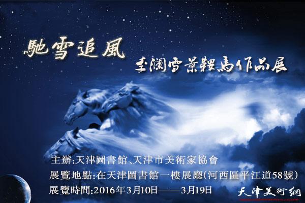 驰雪追风—李澜雪景鞍马作品展3月10日将在天津图书馆举办