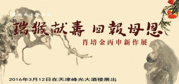 瑞猴献寿 回报母恩—肖培金丙申新作展将举行