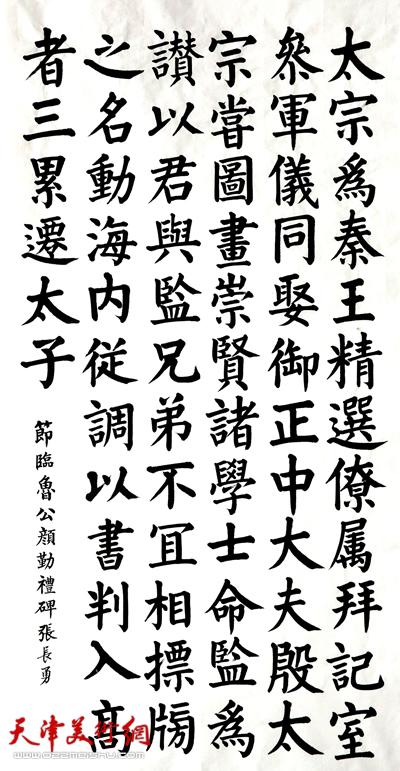 张长勇书法作品