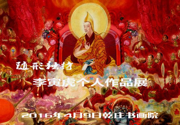 """""""随形独持---李寅虎个人作品展""""将于2016年4月9日在中国乾庄书画院开展。"""