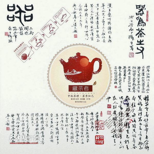 """当代著名金石书画家、""""茶档心画""""作者刘栋"""