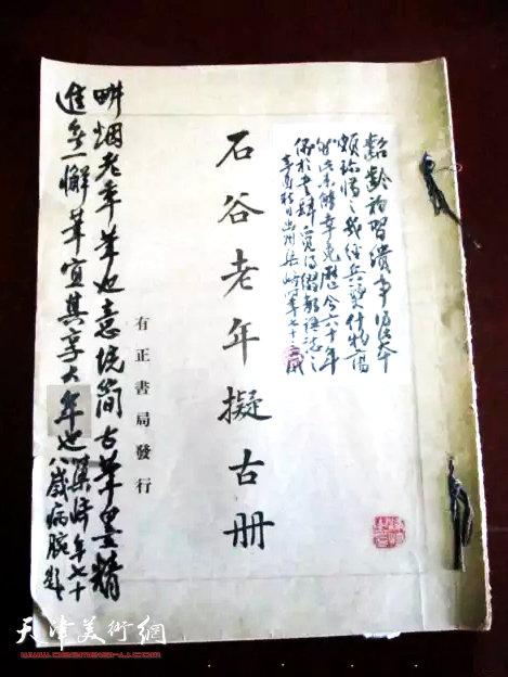 题于《石谷老年拟古册》封面上的题跋