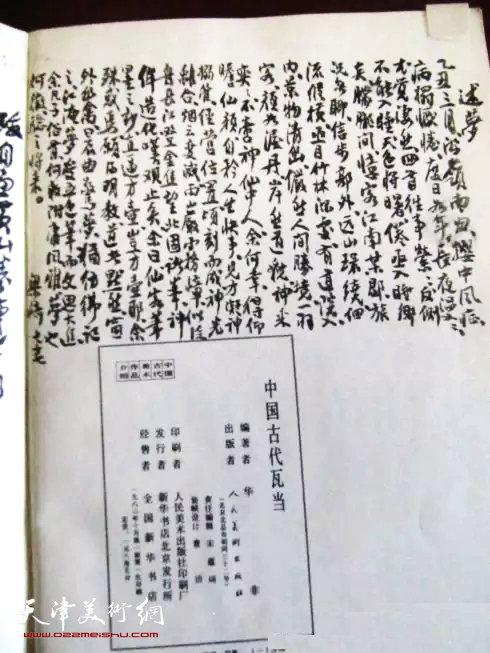 附记于《中国古代瓦当》一书末页上的文稿