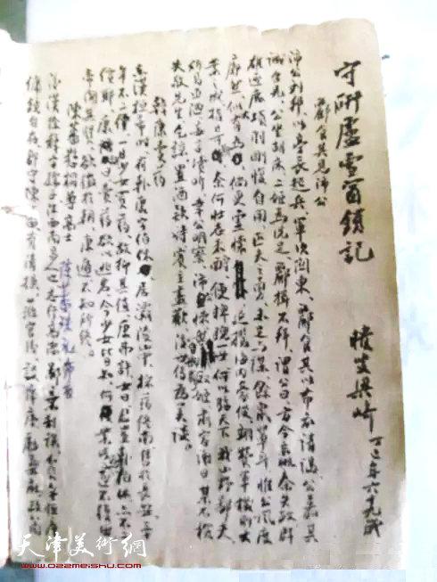 附记于《秋水轩尺牍雪红轩尺牍》一书空白页上的文稿