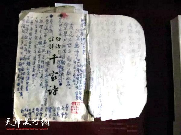 梁崎先生的诗稿,有许多记在这里