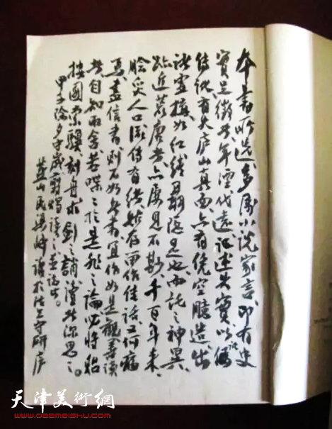 《中国武术故事》序跋