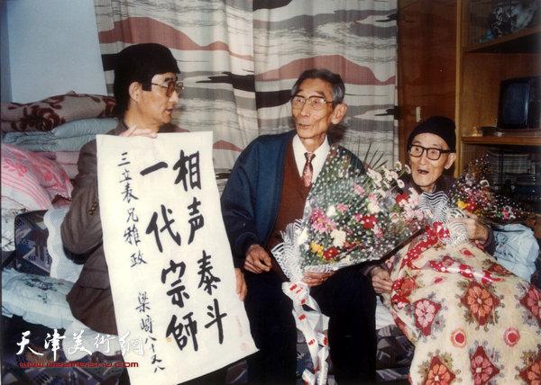 著名相声表演艺术家马三立到家中拜访梁崎先生。