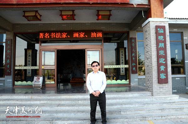 王文元在蓬莱仙山书画院
