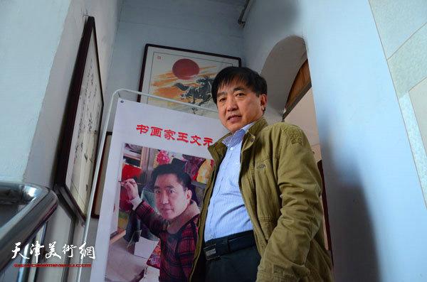 王文元在北京书画名家龙口写生基地