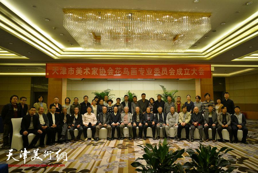 天津市美术家协会花鸟画专业委员会在津成立