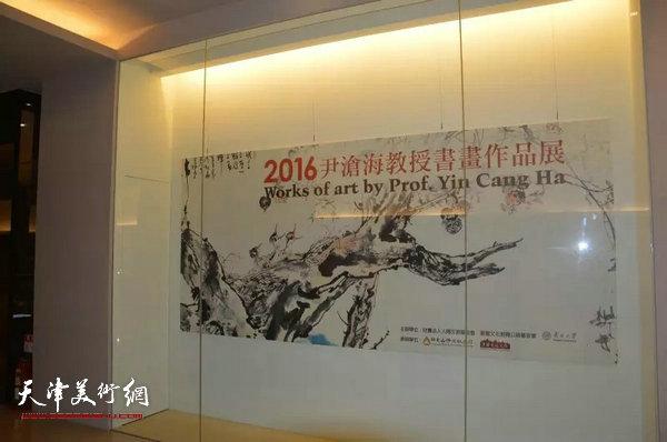 尹沧海教授禅意书画展在台湾佛光山佛陀纪念馆开幕