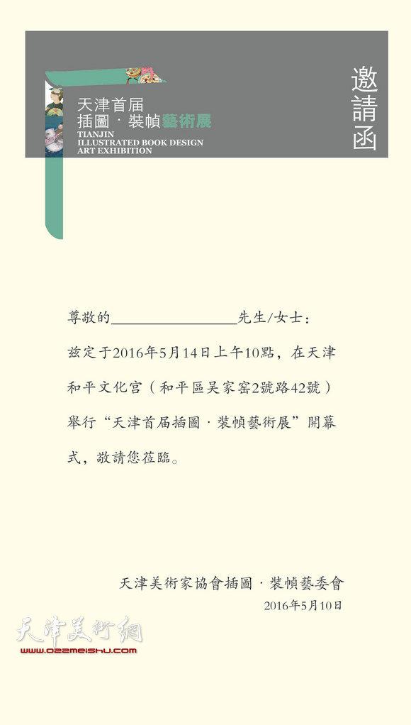 天津首届插图·装帧艺术展将在和平文化宫开幕