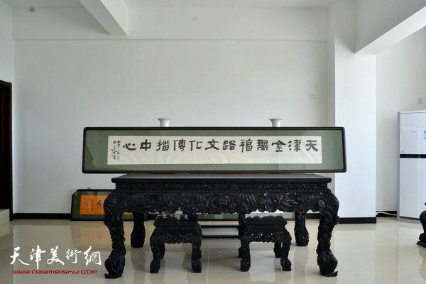 中国书协副主席、天津文联副主席张建会为金带福路文化传播中心题词。