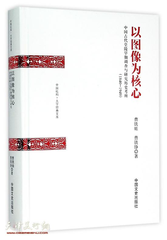 《以图像为核心-中国古代皇陵早期调查与研究历史考辨(1840-1949)》