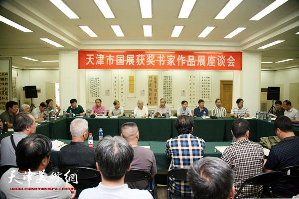 天津市国展获奖书家作品展暨座谈会