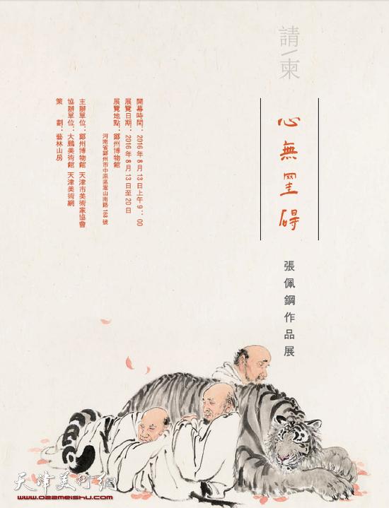 心无挂碍-张佩钢作品展8月13日在郑州博物馆开幕