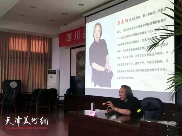 霍春阳教授在四川美术人才高级研修班上授课。
