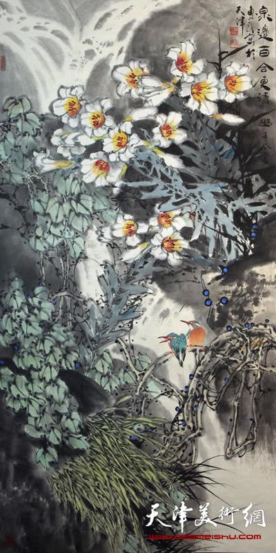 王惠民作品《泉清百合香》