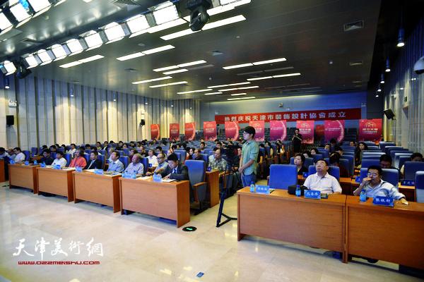 天津市装饰设计协会成立大会现场。