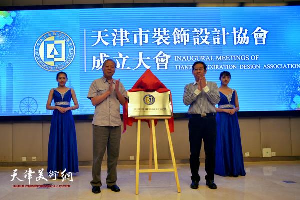 刘道刚、李秉仁会长为天津市装饰设计协会揭牌
