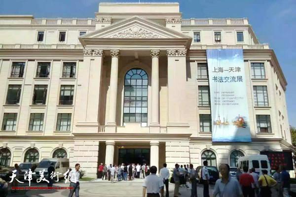 天津—上海书法交流展11月1日在天津美术馆开展