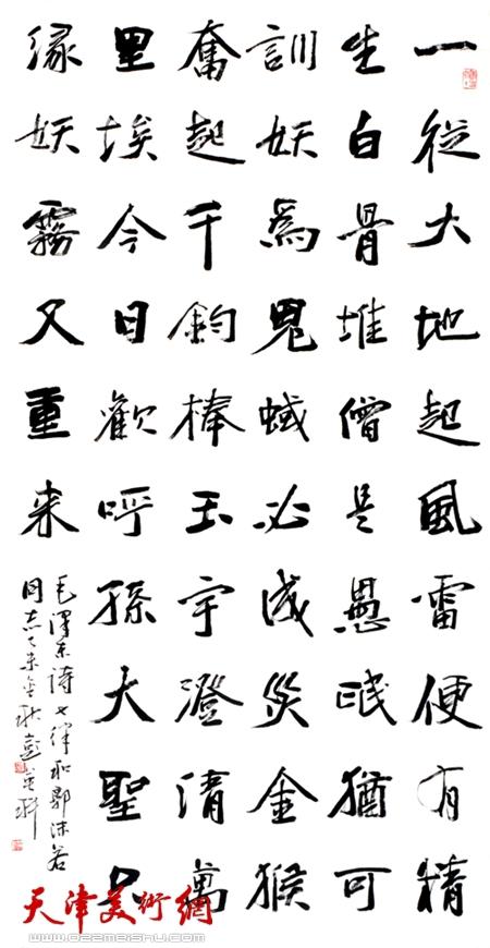 彭英科作品《毛泽东诗 七律》