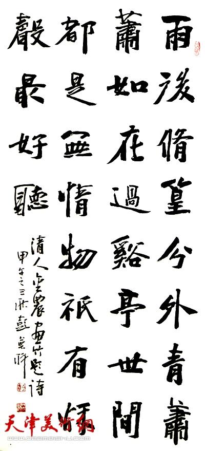 彭英科作品《金农题竹诗》