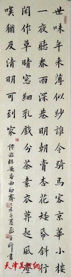 彭英科作品《陆游诗 -春雨初霁》