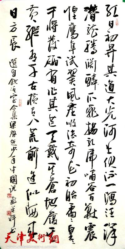彭英科作品《梁启超少年中国说》