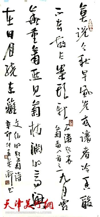 彭英科作品《石涛 文征明 诗二首》