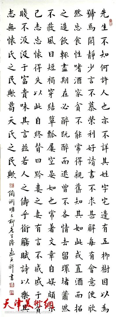 彭英科作品《陶渊明-五柳先生传》
