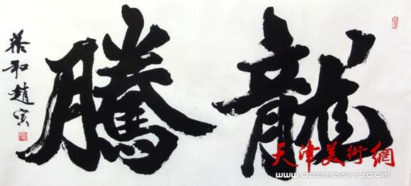 赵寅书法作品