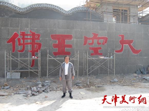 赵寅书法石刻
