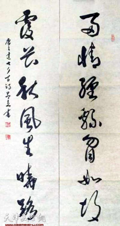 风雨人生志弥坚—记天津中年书法家吕立图片