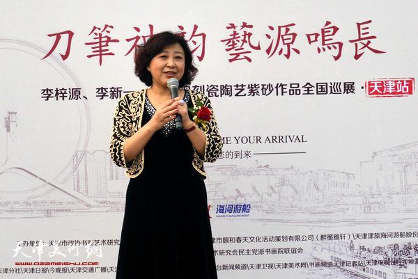 天津市颐和春天文化活动策划有限公司董事长闫怡致辞。