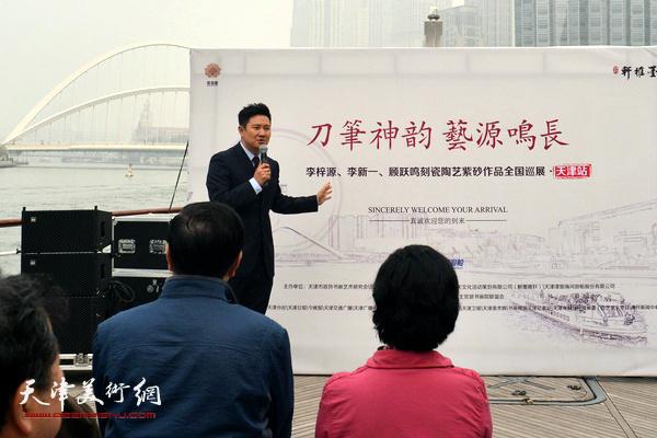 天津站启动仪式由天津广播电视台著名主持人、书法家朱懿主持。