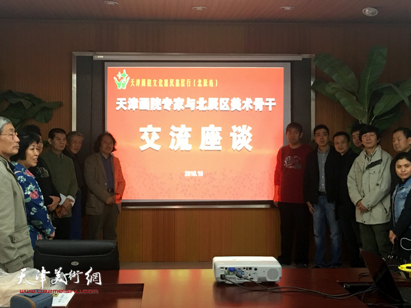 天津画院画家与北辰区美术骨干交流座谈现场。