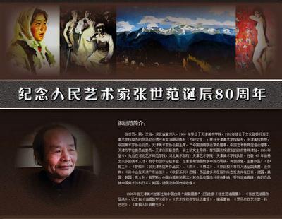 纪念人民艺术家张世范先生诞辰80周年专题