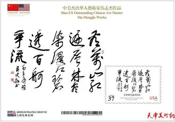 《世界因你而美丽——中美杰出华人艺术家系列邮票》