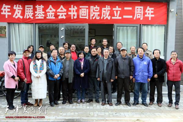天津青基会书画院成立二周年
