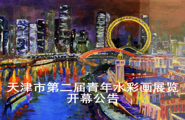 天津市第二届青年水彩画展览开幕公告