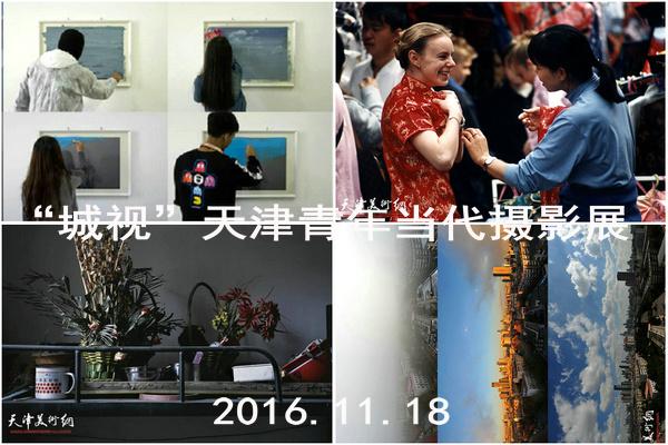 """""""城视""""天津青年当代摄影展将在天津美术馆开幕"""