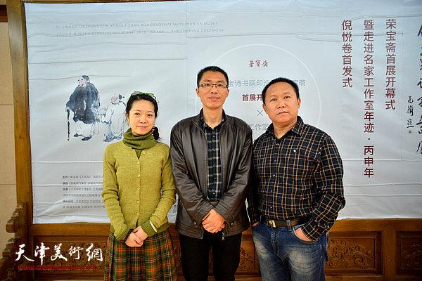左起:田娟、倪金宝、王建军在画展现场。