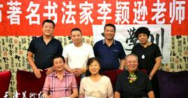 组图:著名书画家李颖逊、王学川新收四位弟子