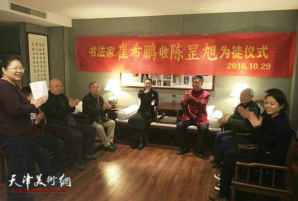 著名书法家崔希鹏先生收徒陈罡旭拜师仪式现场。