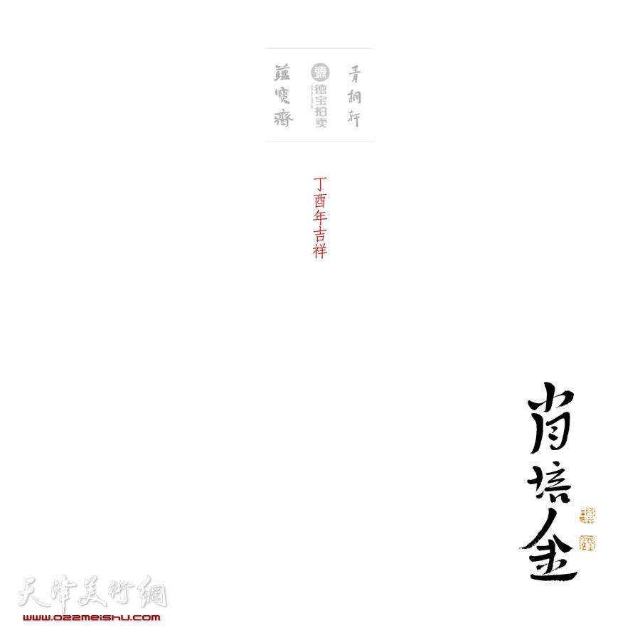 肖培金农历丁酉年台历