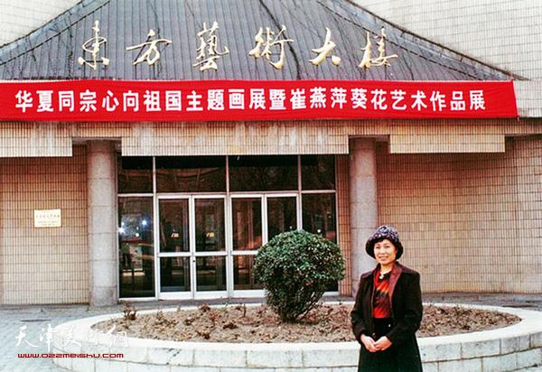 1999年崔燕萍在南开大学东方艺术馆举办个人展览