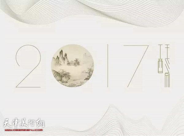 王心刚2017丁酉年台历