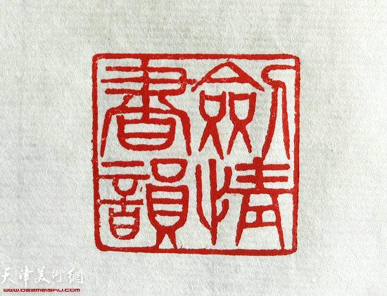 刘艾珍篆刻:剑情书韵